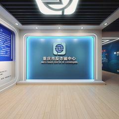 重庆反诈骗中心